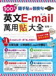 隨手貼+替換句:100%英文E-mail萬用貼大全(附1光碟)-cover