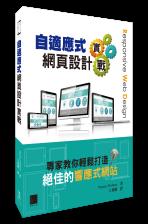 自適應式網頁設計實戰-專家教你輕鬆打造絕佳的響應式網站 (Responsive Web Design by Example)-cover
