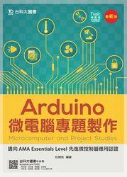 Arduino 微電腦專題製作─邁向 AMA Essentials Level 先進微控制器應用認證-cover