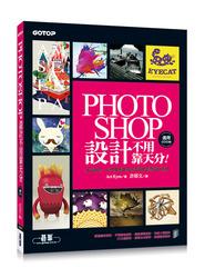 Photoshop設計不用靠天分--7大設計師、64個案例帶給你滿滿的創意設計養分(適用CC/CS6)-cover
