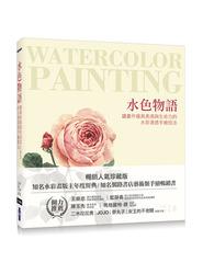 水色物語|讓畫作極具美感與生命力的水彩清透手繪技法-cover