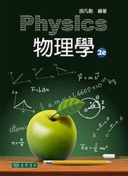 物理學, 2/e-cover