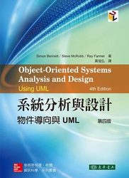 系統分析與設計-物件導向與UML, 4/e (Object-Oriented Systems Analysis and Design Using UML, 4/e)-cover