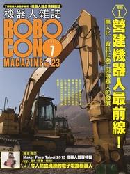 機器人雜誌 ROBOCON Magazine 2015/7 月號 (No.23)-cover
