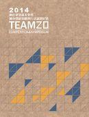 2014「TEAM20」兩岸建築新人獎暨城市發展策略與方法論壇紀實-cover