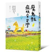 魔鬼甄瘋玩全台灣-cover