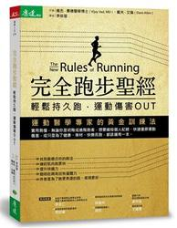 完全跑步聖經-cover