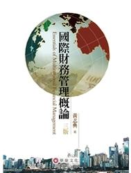 國際財務管理概論, 3/e-cover