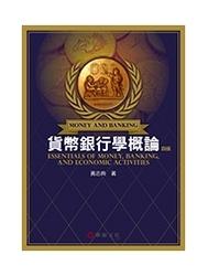 貨幣銀行學概論, 4/e-cover