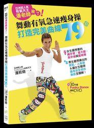 亞洲超人氣有氧天王,潘老師來了!舞動有氧急速瘦身操,打造完美曲線79招!-cover
