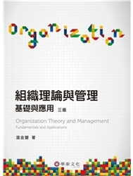 組織理論與管理 : 基礎與應用, 3/e-cover