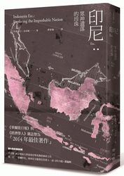 印尼etc.:眾神遺落的珍珠 (Indonesia Etc.: Exploring the Improbable Nation)-cover