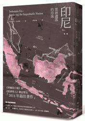 印尼etc.:眾神遺落的珍珠 (Indonesia Etc.: Exploring the Improbable Nation)