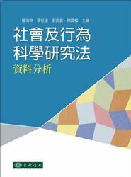 社會及行為科學研究法 : 資料分析-cover