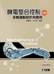 機電整合控制-多軸運動設計與應用, 3/e-cover