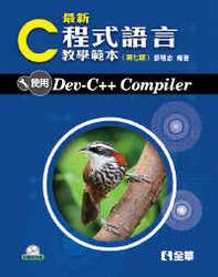 最新 C 程式語言教學範本, 7/e-cover