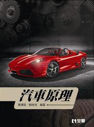 汽車原理-cover