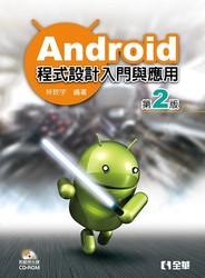 Android 程式設計入門與應用, 2/e-cover
