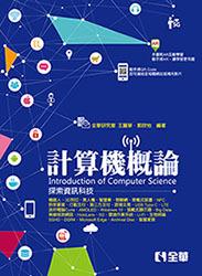 計算機概論-探索資訊科技-cover