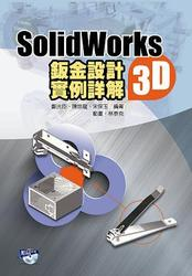 SolidWorks 2015 3D 鈑金設計實例詳解-cover