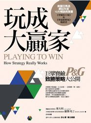 玩成大贏家-巨擘寶鹼致勝策略大公開 (Playing to Win: How to Strategy Really Works)-cover