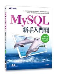 MySQL 新手入門超級手冊(適用 MariaDB)-cover