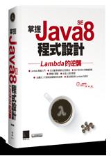 掌握 Java SE8 程式設計-Lambda 的逆襲-cover