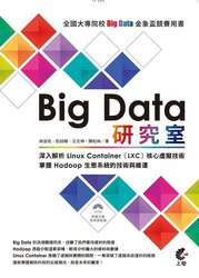 Big Data 研究室-深入解析 Linux Container (LXC)核心虛擬技術/掌握 Hadoop 生態系統的技術與維運-cover