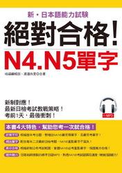 絕對合格!N4. N5單字-考前1天,最後衝刺(附MP3)-cover