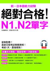 絕對合格!N1. N2單字-考前1天,最後衝刺(附MP3)-cover