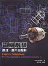 電機機械:原理應用與控制 (Electric Machines: Principles, Applications and Control Schematic, 2/e)-cover