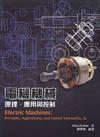 電機機械:原理應用與控制 (Electric Machines: Principles, Applications and Control Schematic, 2/e)