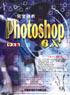 完全剖析 PhotoShop 6.x 中文版-cover