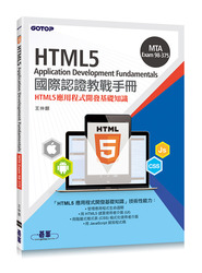 MTA HTML5 Application Development Fundamentals 國際認證教戰手冊-cover