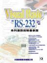 Visual Basic 與 RS-232 串列通訊控制最新版-cover