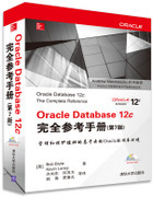Oracle Database 12c完全參考手冊第7版-cover