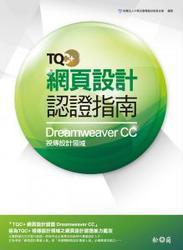 TQC+ 網頁設計認證指南 Dreamweaver CC-cover