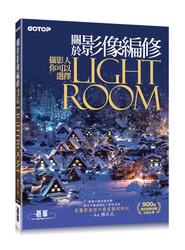 關於影像編修 : 攝影人你可以選擇Lightroom (900萬網友點擊推薦狂推必學 )-cover