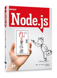 Node.js 的九堂實作課-cover