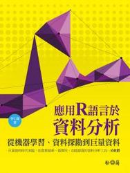 應用 R 語言於資料分析-從機器學習、資料探勘到巨量資料-cover