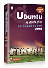 Ubuntu 完全自學手冊-桌面、系統與網路應用全攻略-cover