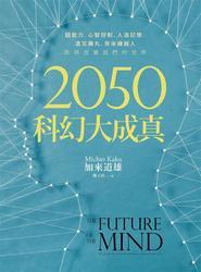 2050 科幻大成真:超能力、心智控制、人造記憶、遺忘藥丸、奈米機器人,即將改變我們的世界-cover