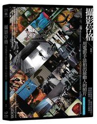 攝影停格:用電影手法拍出最動人的照片, 2/e-cover