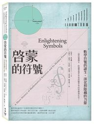 啟蒙的符號:數學符號的誕生、演化和隱藏的力量 (Enlightening Symbols: A Short History of Mathematical Notation and Its Hidden Powers)-cover