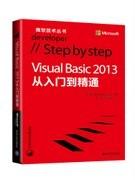 Visual Basic 2013從入門到精通/微軟技術叢書