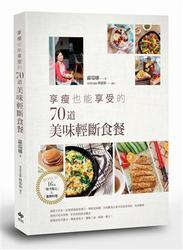 享瘦也能享受的70道美味輕斷食餐.-cover