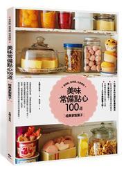 美味常備點心100道:經典家製菓子──是甜點,是果醬,也是禮物。-cover