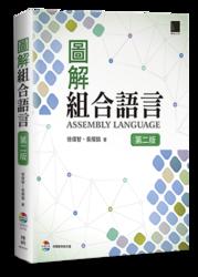 圖解組合語言, 2/e-cover