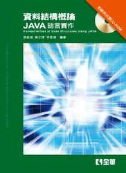 資料結構概論-Java 語言實作, 2/e (附範例光碟)-cover