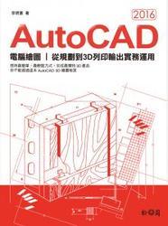 AutoCAD 2016電腦繪圖:從規劃到3D列印輸出實務運用-cover